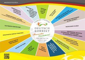 Немски езиков център Deutsch Korrekt. Обучение, преводи, легализация