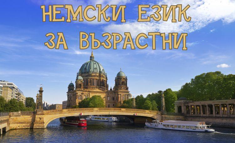 Немски език за всеки