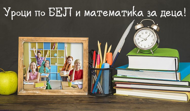 Матура БЕЛ