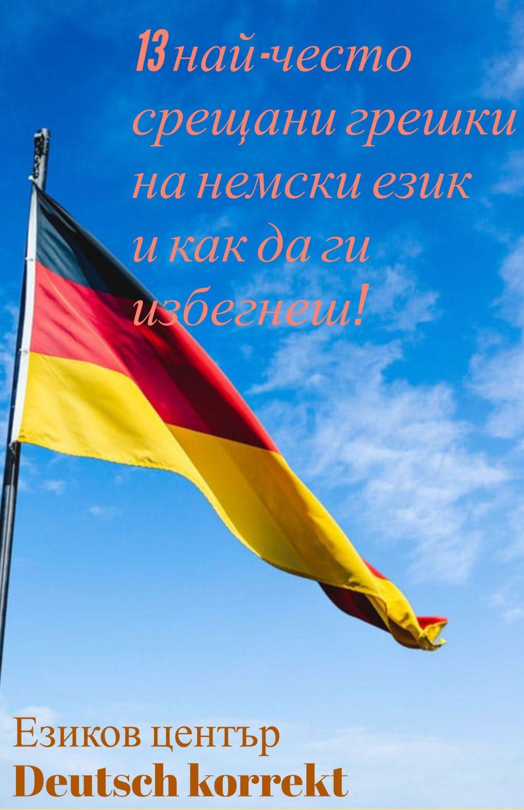 Най-чести грешки в немския език