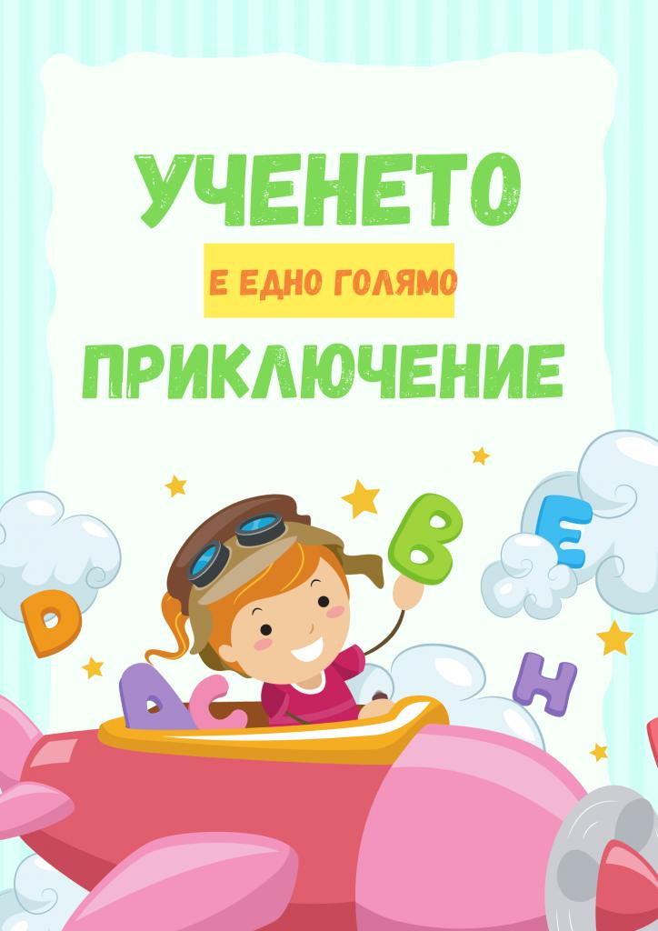 курсове за деца