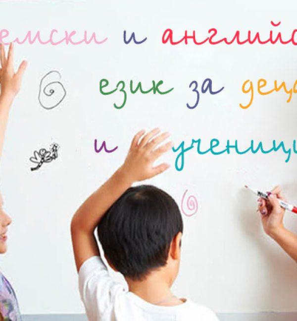 EN & DE za deca
